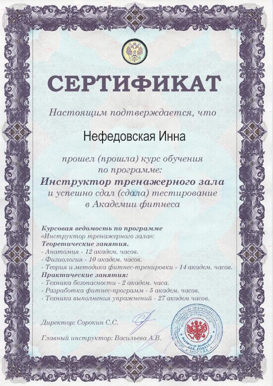 sertifikat-inna-mal-1