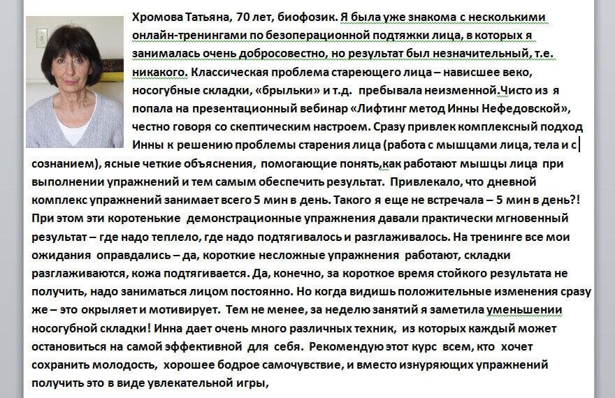 отзыв Инне Нефедовской