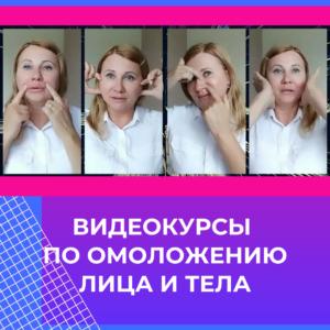 Видеокурсы по Омоложению Лица и Тела